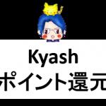 kyash190906-3