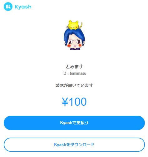 kyash190906-4