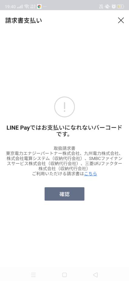 linepay200806-3