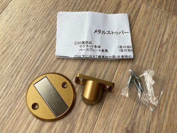 magnet-doorstop210608-1