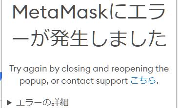 metamask-error130-210515-9