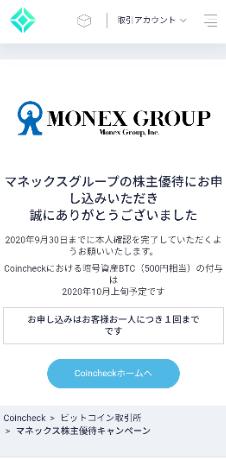 monex200624-2