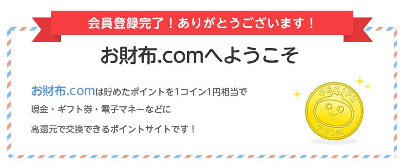 osaifu181215-1