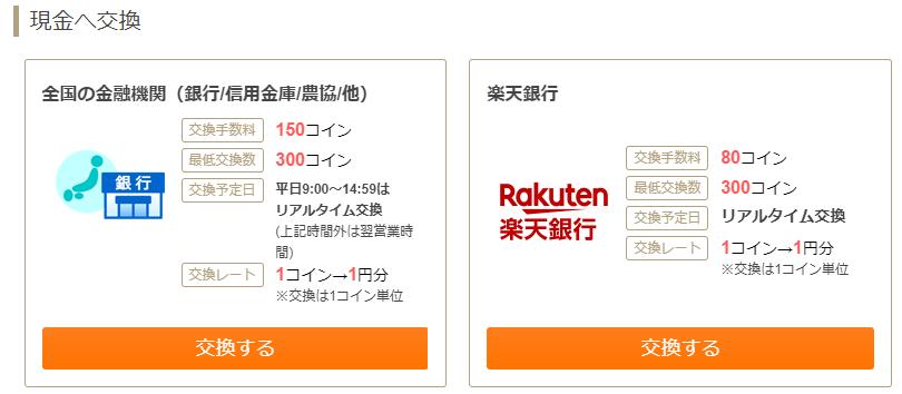 osaifu181215-2