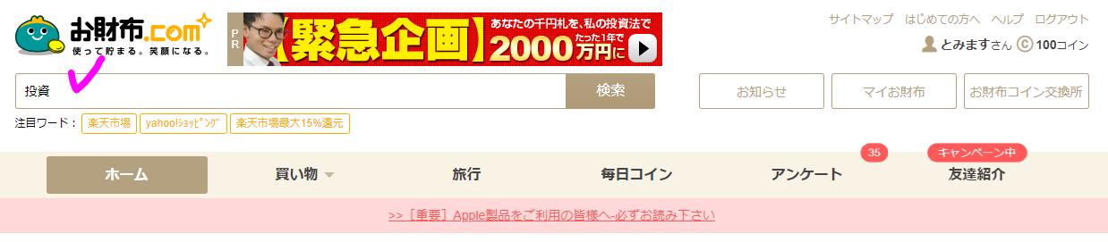 osaifu181215-5