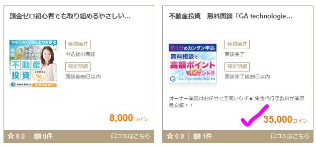 osaifu181215-6