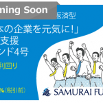 samurai200415-2