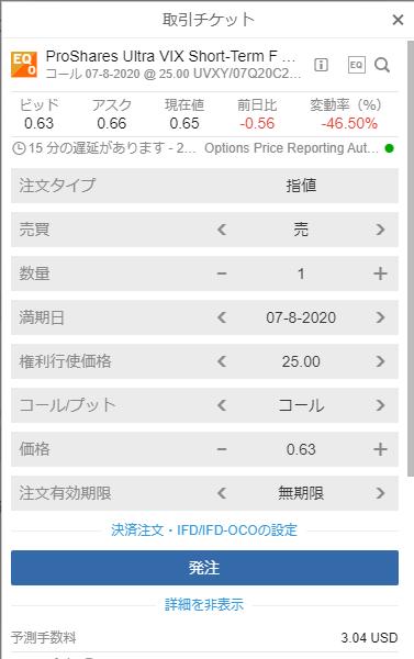 saxo-option200804-3