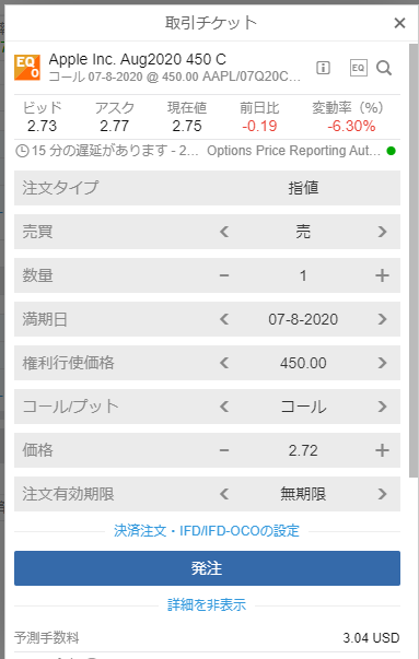 saxo-option200804-7