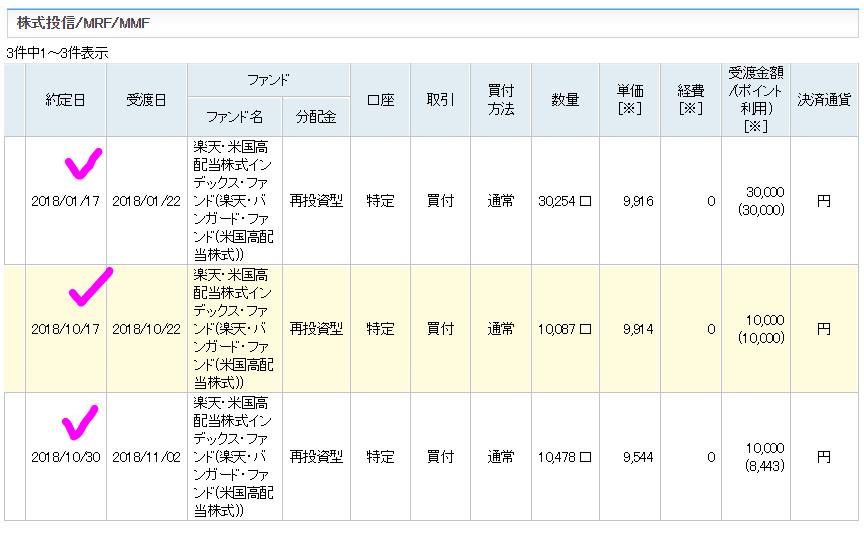 shintaku181111-1