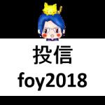 shintaku181111-3