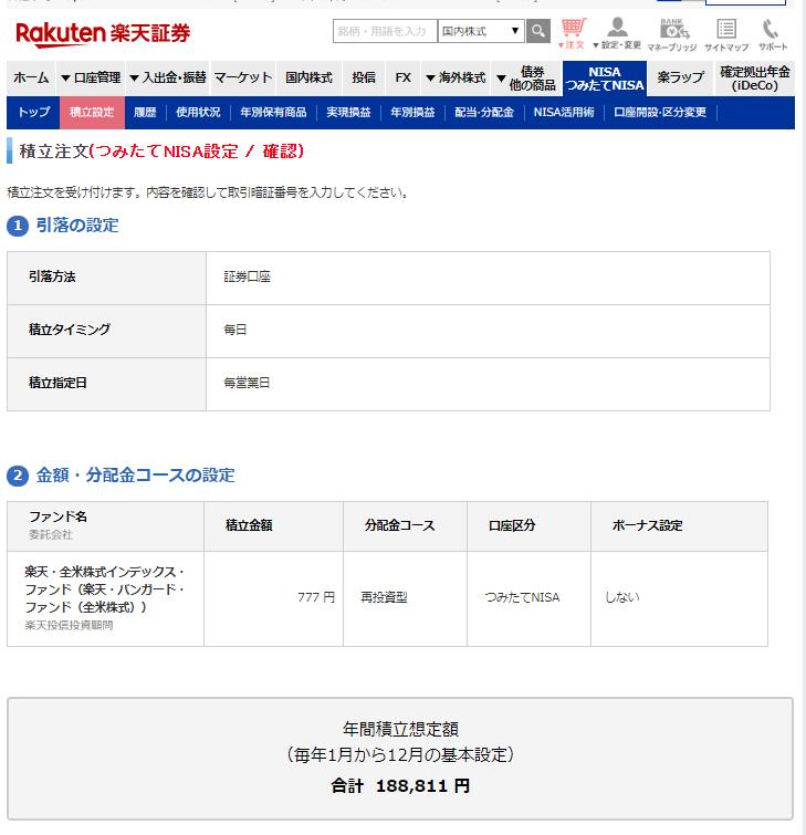 shintaku200310-1