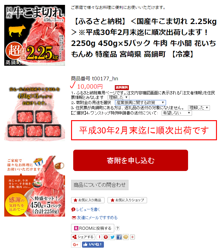 takanabe-beef-2