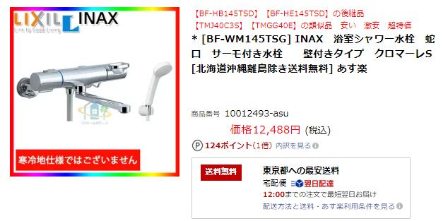 thermostat191019-28
