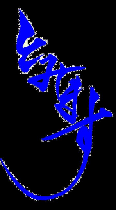 tomimasu181125-10