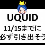 uquid17112-7