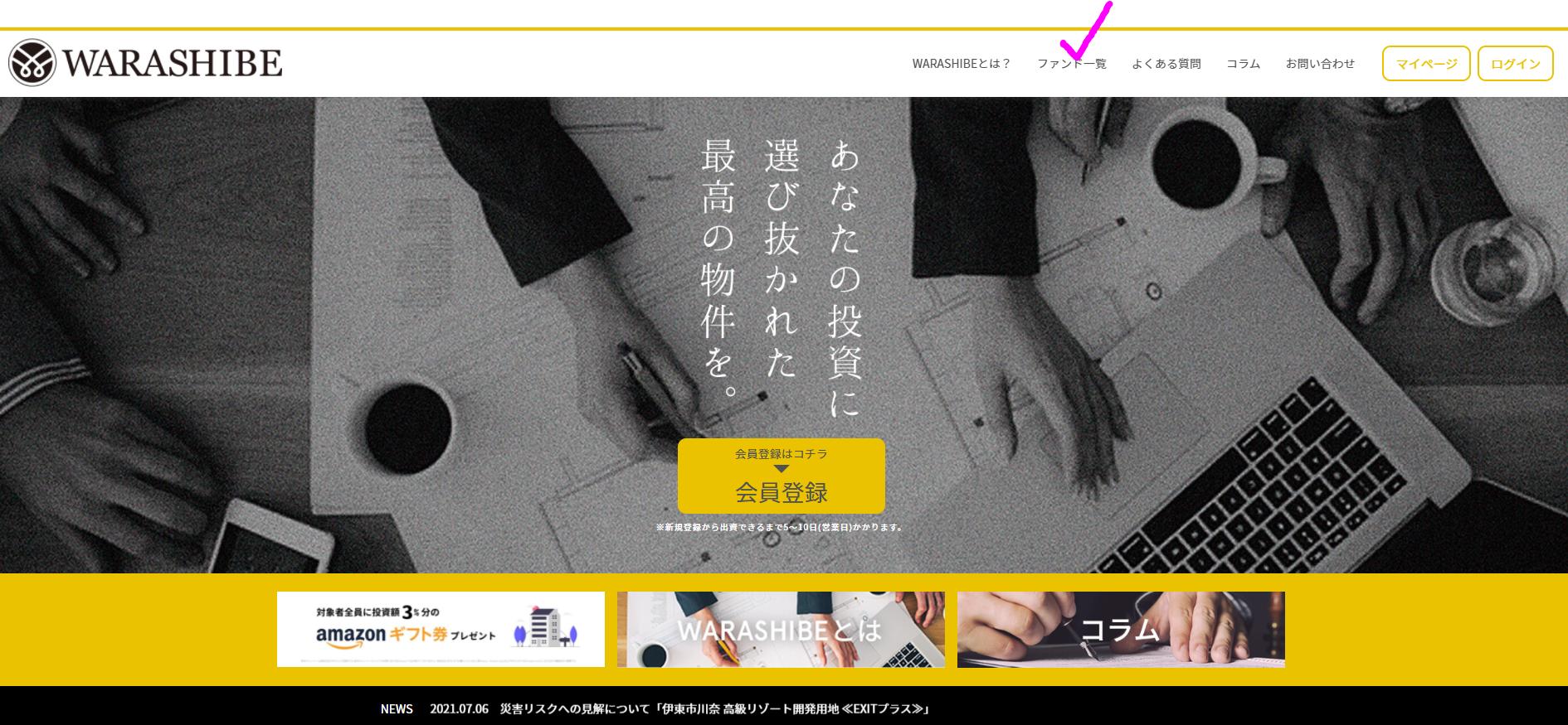 warashibe210714-1