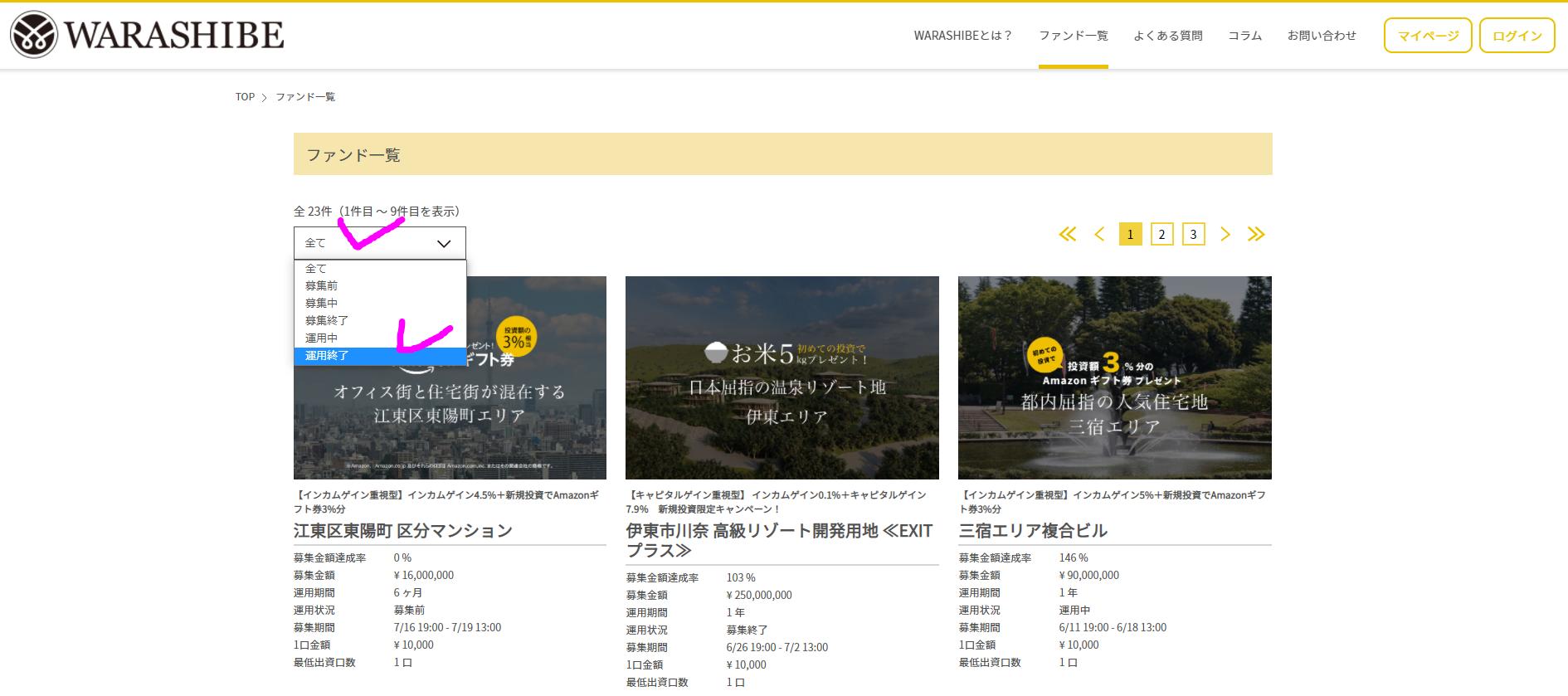 warashibe210714-2