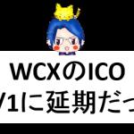 wcx-ico171030-1