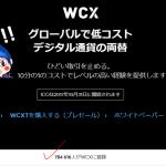 wcx-ico6
