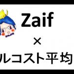zaif171022-1